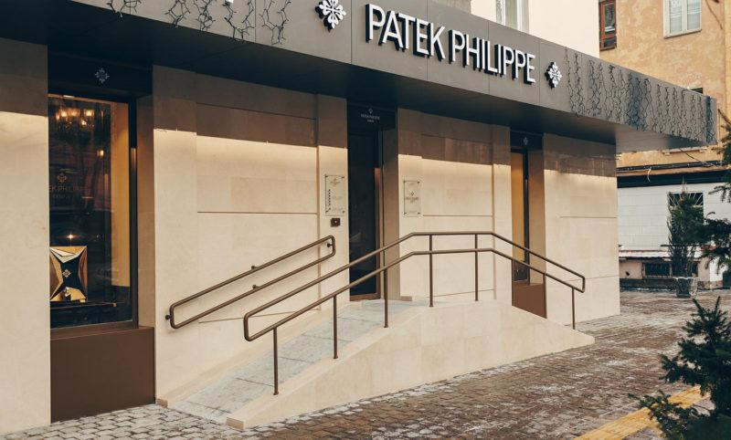 Бутик «Patek Philippe» Swiss Pearl г.Алматы